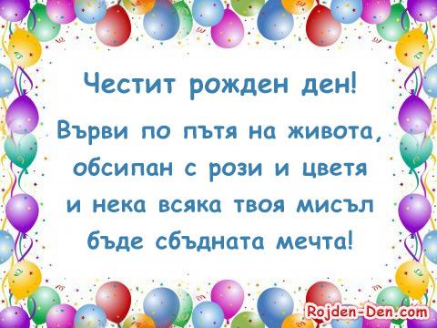 Поздравления день рождения на болгарском языке