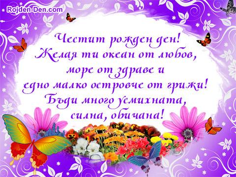 Поздравление на болгарском языке с днем рождения женщине 184