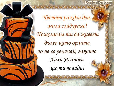 Честит рожден ден, мила сладурано!