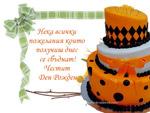 Честит Ден Рожден