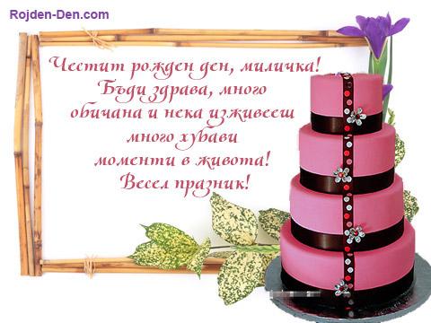 Честит рожден ден, миличка!