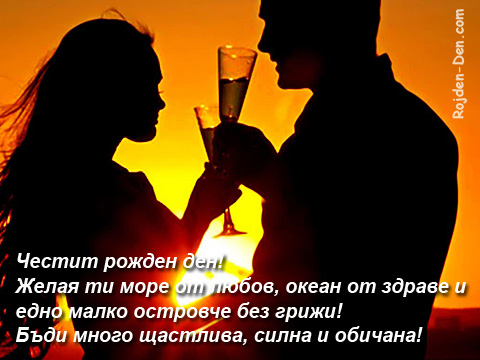 Желая ти море от любов