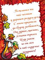 Пожелавам ти най-честит и даровит рожден ден
