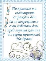 Пожелавам ти следващият си рожден ден