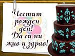 Честит Рожден ден!