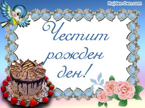 Болгарские открытки за днем рождения, добрый вечер музыкальные