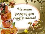 Честит рожден ден сладур малък!