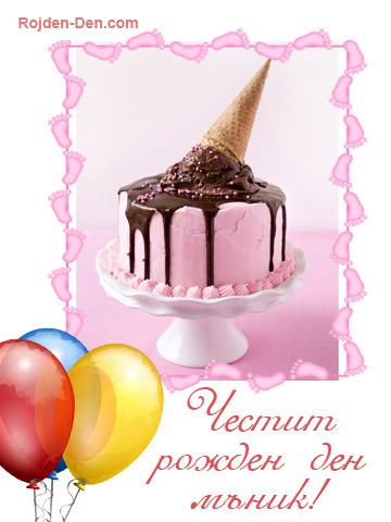 Честит рожден ден мъник!