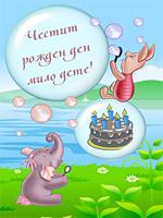 Честит рожден ден мило дете!