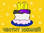 Честит юбилей 10 години