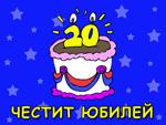 Честит юбилей 20 години