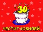 Честит юбилей 30 години