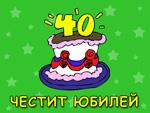 Честит юбилей 40 години