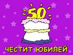 Честит юбилей 50 години