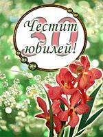 Честит 30 годишен юбилей!