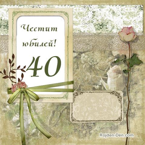 Честит 40 годишен юбилей!