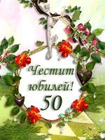 Честит 50 годишен юбилей!