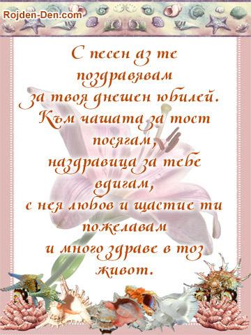 С песен аз те поздравявам