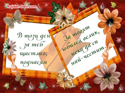 В този ден за теб щастлив